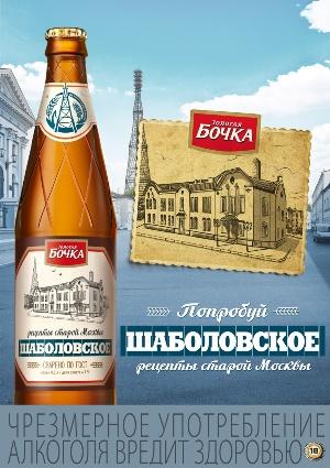 // efesrussia.ru — Золотая Бочка Шаболовское